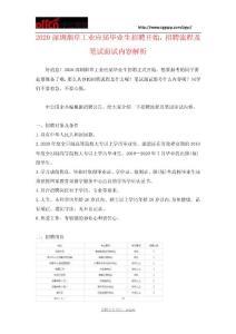 2020深圳烟草工业应届毕业生招聘20人