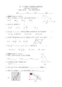 一旦拥有,别无所求系列之:九年级数学(下)单元、整章质检试题