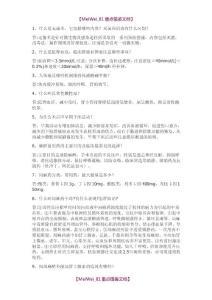 【9A文】外科學重點及精華.doc