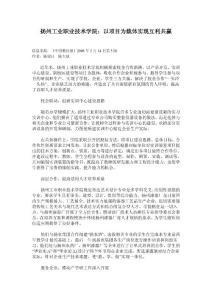 案例2: 扬州工业职业技术学院:以项目为载体实现互利共赢