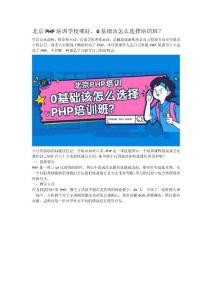 北京PHP培训学校哪好,0基础该怎么选择培训班?