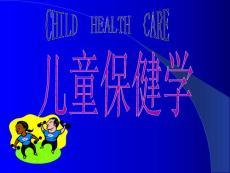 儿童保健知识解析(PPT 46页)
