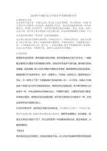 2020年中国矿业大学设计学考研经验分享