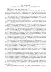 临床病例讨论(中国医学论坛报)