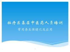 中医养生保健穴位应用ppt课件
