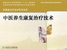 第一节 传统功法养生康复原则ppt课件