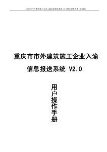 市外建筑施工企业入渝信息申报系统v2.0(企业版)