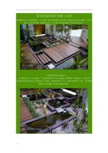 屋顶花园的设计及施工心得