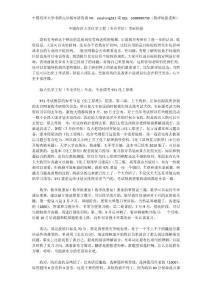2021年中国海洋大学化学工程专硕(专业学位)考研复习经验指导