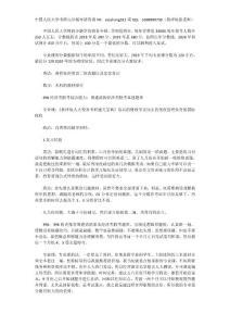 2021年中国人民大学税务硕士专业考研成功上岸经验指导