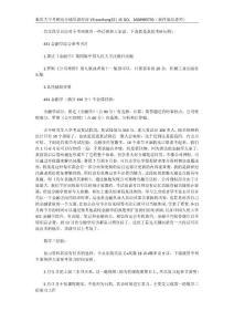 2021年重庆大学金融硕士专业考研复习经验规划指导