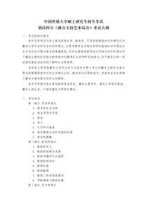 2020年中国传媒大学839播音主持艺术综合初试科目考研大纲