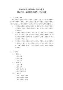 2020年中国传媒大学841设计艺术学综合初试科目考研大纲