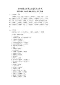 2020年中国传媒大学845戏剧戏曲概论初试科目考研大纲