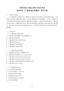 2020年中国传媒大学847广播电视艺术概论初试科目考研大纲