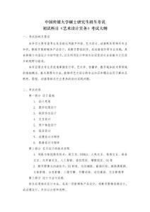 2020年中国传媒大学849艺术设计实务初试科目考研大纲