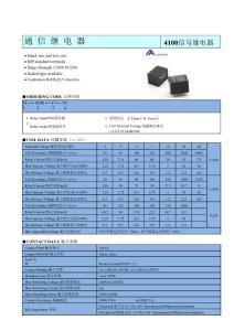 4100信号继电器规格书