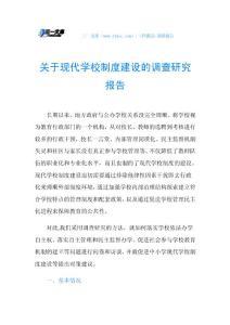 关于现代学校制度建设的调查研究报告.doc