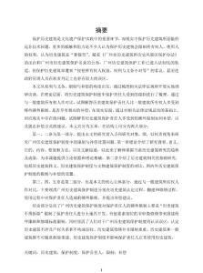 广州历史建筑保护制度对保护责任人的限制与补偿