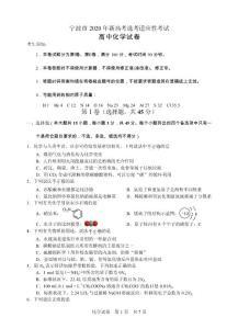 宁波市2020年新高考选考适..