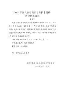 2011年度北京市高级专业技术资格