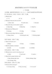 2019年中考真题 英语(衡阳卷)(解析版)