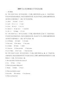 2019年中考真题 英语(聊城卷)(解析版)