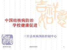 中国结核病防治 学校健康促进ppt课件