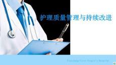 护理质量管理与持续改进ppt课件