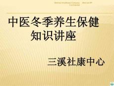 中醫冬季養生講座學習資料ppt課件