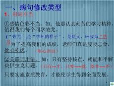 中考复习病句修改页ppt课件