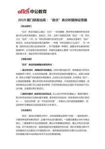 """2019厦门研政治高:""""启示""""类分析题辩证思路"""