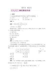 2012届高三数学一轮复习第七章不等式