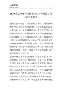 2020北京�k理香港�Y婚�C加章�D�f�@麽便宜方法就是同�r占��五��方位�l�k�l知道~