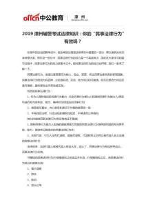 """2019漳州�o警考�法律知�R:你的""""民事法律√行�椤庇行�幔�"""