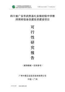 四川省广安市武胜县礼安镇初级中学教师周转宿舍改建可研报告