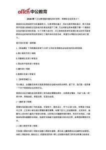 2020厦门卫生春招医学基础知识资料:肾病综合征知多少?