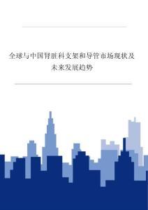 全球与中国肾脏科支架和导管市场现状及未来发展趋势