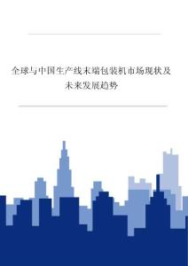全球与中国生产线末端包装机市场现状及未来发展趋势