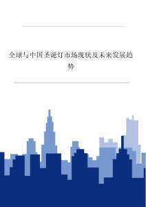 全球与中国圣诞灯市场现状及未来发展趋势