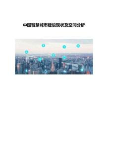 中国智慧城市建设现状及空间分析