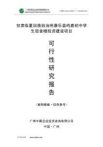 甘肃临夏回族自治州康乐县鸣鹿初中学生宿舍楼可研报告