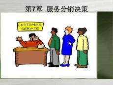 服务分销决策第七章