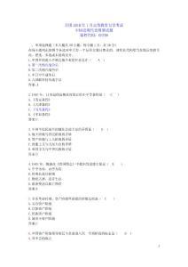 历年全国高等教育自学考试中国近现代史纲要试题及答案更新至2011年4月