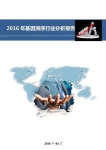 2016年基因测序行业分析报告