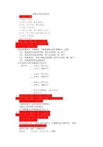 初级日本语文法总结