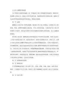 公司员工薪酬管理制度(附薪酬等级).doc