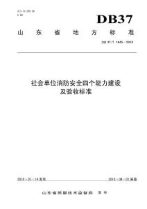DB37T1645-2010社会单位消防安全四个能力建设及验收标准(终稿)