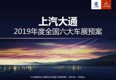 上汽大通汽车-大通品牌6大..