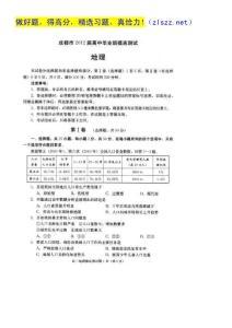 四川省成都市2012届高三摸底考试试卷